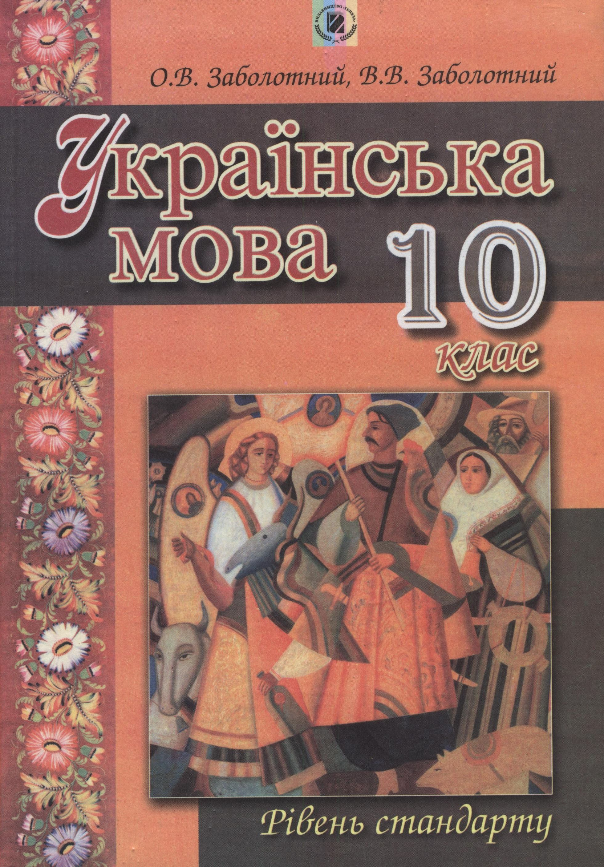 Українська мова 10 клас заболотний 2018.